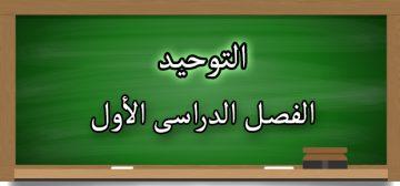 تحضير التوحيد الصف الأول الإبتدائى الفصل الدراسى الأول 1438/1439 هـ