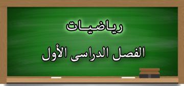 تحضير رياضيات الصف الأول الإبتدائى الفصل الدراسى الأول 1438/1439 هـ