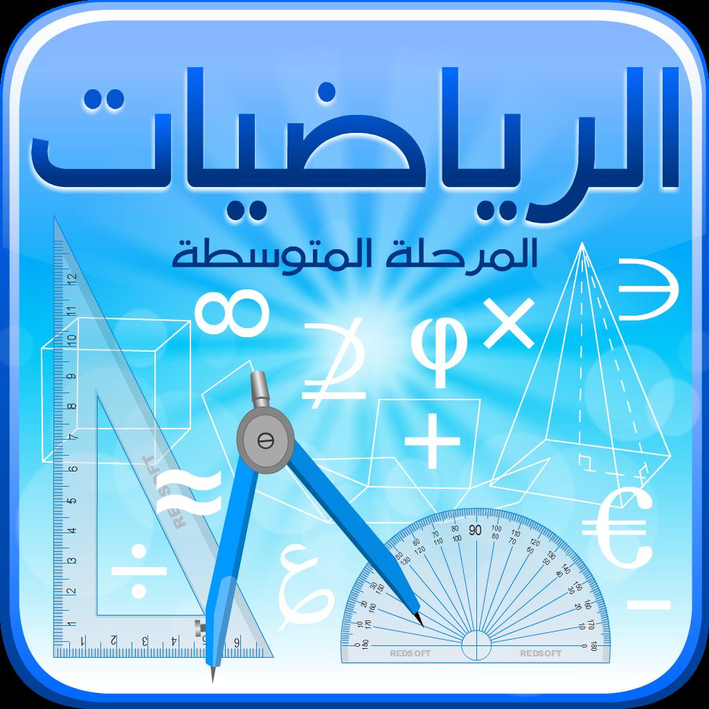 غلاف تحضير رياضيات بالشعار الجديد