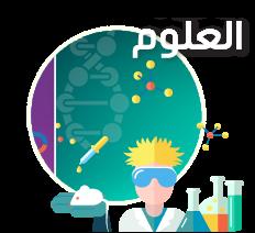 منهج العلوم للصف التاسع ليبيا