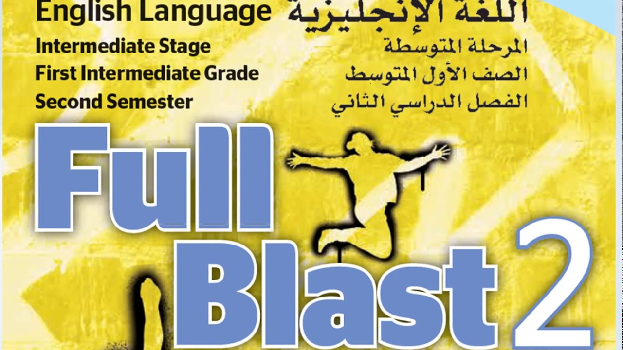 حل كتاب الانجليزي اول متوسط ف1 مطور full blast 2