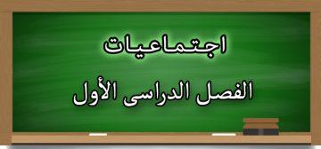 توزيع إجتماعيات الصف الخامس الابتدائي الفصل الدراسي الاول 1438/1439 هـ
