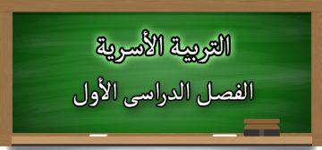 توزيع التربية الأسرية الصف الثالث الابتدائي الفصل الدراسي الاول 1438/1439 هـ
