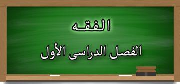 تحضير الفقه الصف الرابع الإبتدائي الفصل الدراسي الاول 1438/1439 هـ