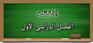 توزيع الفقه الصف الخامس الابتدائي الفصل الدراسي الاول 1438/1439 هـ