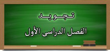 توزيع التجويد الصف الخامس الابتدائي الفصل الدراسي الاول 1438/1439 هـ