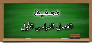 توزيع تحفيظ قرآن الصف الخامس الابتدائي الفصل الدراسي الاول 1438/1439 هـ