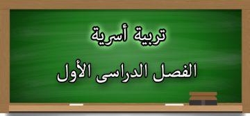 تحضير التربية الأسرية الصف الأول الإبتدائي الفصل الدراسى الأول 1438/1439 هـ