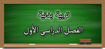 توزيع التربية البدنية الصف الثالث الابتدائي الفصل الدراسي الاول 1438/1439 هـ
