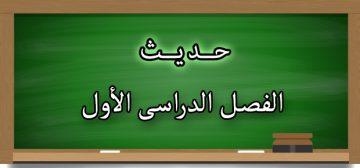 توزيع الحديث الصف الخامس الابتدائي الفصل الدراسي الاول 1438/1439 هـ