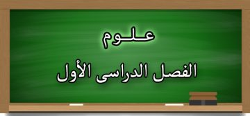 توزيع العلوم الصف الخامس الابتدائي الفصل الدراسي الاول 1438/1439 هـ
