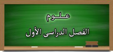 تحضير العلوم الصف السادس الإبتدائى الفصل الدراسى الأول 1438/1439 هـ
