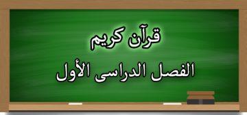 تحاضير قرأن كريم الصف الثانى الإبتدائى الفصل الدراسى الأول 1438/139 هـ
