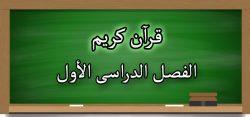 توزيع درس سورة الفلق الصف الأول الإبتدائى الفصل الدراسى الأول 1438/1439 هـ