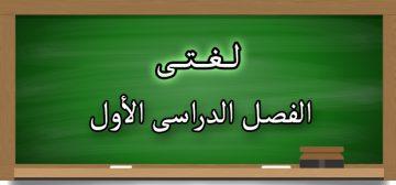 ورق عمل لغتى الصف الأول الإبتدائى الفصل الدراسى الأول 1438/1439 هـ