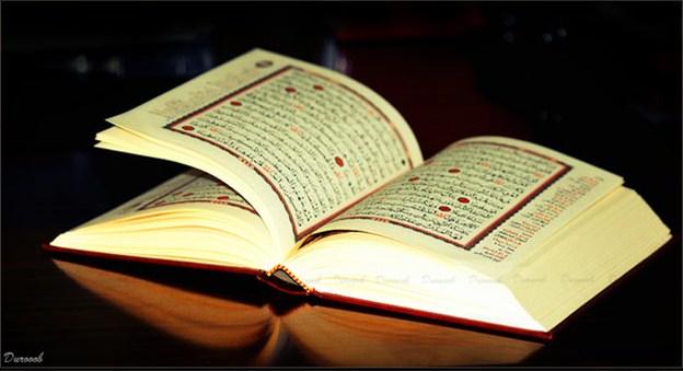 تحضير قرأن كريم الصف الثانى الإبتدائى الفصل الدراسى الأول 1438/139 هـ
