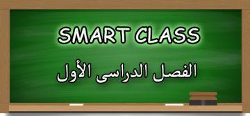 تحاضير سمارت كلاس Smart Class الصف الرابع الإبتدائي الفصل الدراسي الاول 1438/1439 هـ