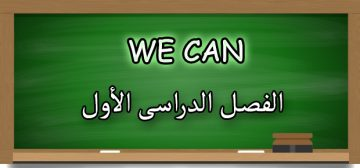 دليل الطالب وي كان we can الصف الرابع الإبتدائي الفصل الدراسي الاول 1438/1439 هـ