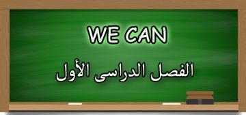 توزيع وي كان we can الصف الرابع الإبتدائي الفصل الدراسي الاول 1438/1439 هـ