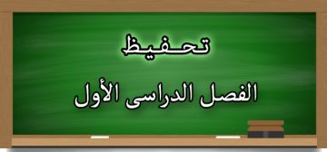 حل اسئلة درس حفظ سورة المزمل (16-19) قرآن تحفيظ الصف الرابع الإبتدائي الفصل الاول 1438/1439 هـ