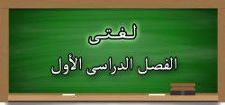 درس واجبات الشاب المسلم لغتي ثالث متوسط النصف الأول 1438 – 1439 هـ