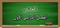 تحضير درس واجبات الشاب المسلم لغتي ثالث متوسط النصف الأول 1438 – 1439 هـ