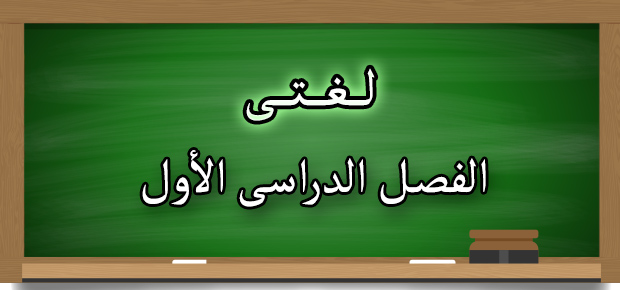 درس صلة الرحم لغتى الصف الثانى الابتدائي الفصل الدراسي الأول 1438 1439 هـ