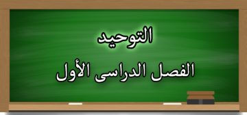 اختبارات درس مراتب الدين الأول – أركان الإسلام مادة التوحيد الصف الثالث الابتدائي الفصل الدراسي الاول 1438/1439 هـ