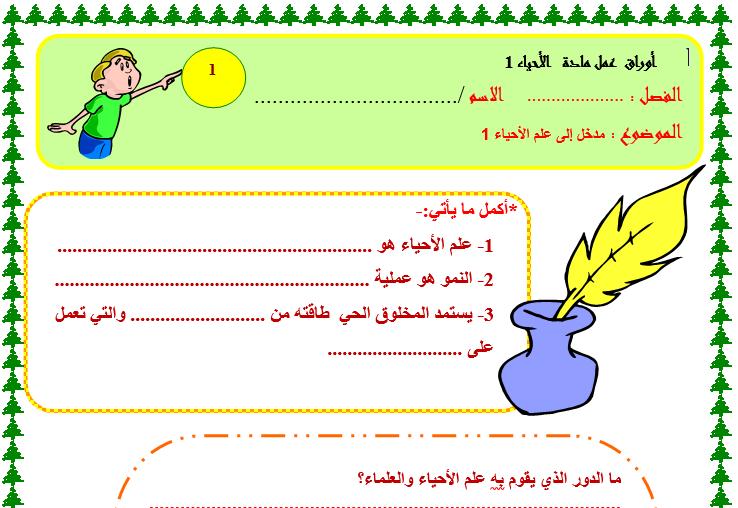 كتاب الانجليزي للصف الاول ثانوي الفصل الدراسي الثاني نظام المقررات