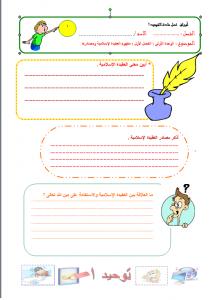 أوراق عمل مادة التوحيد 1 مقررات الفصل الدراسي الثاني