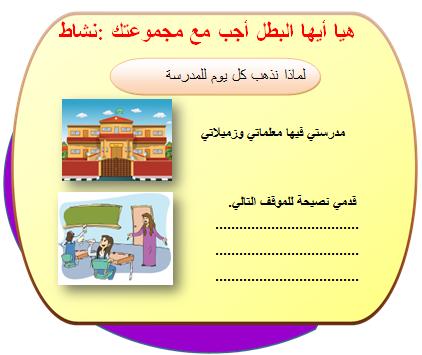 أوراق عمل مادة التربية الأسرية للصف الثالث الابتدائي