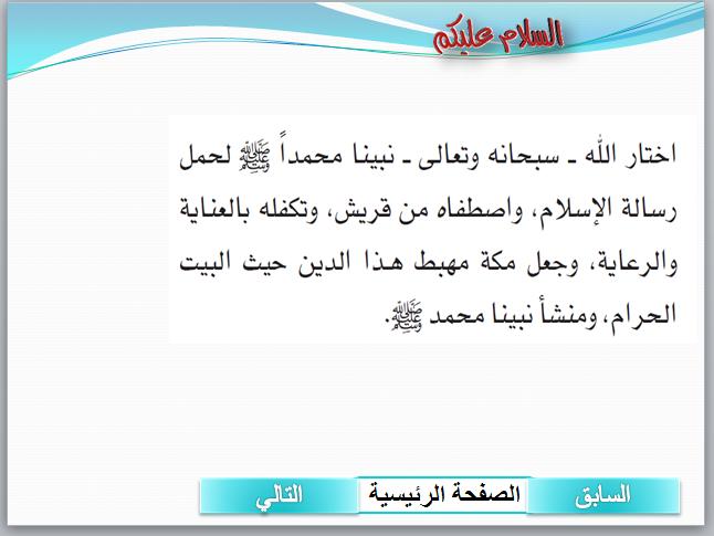 نموذج شرح درس مكة بلد النبي محمد