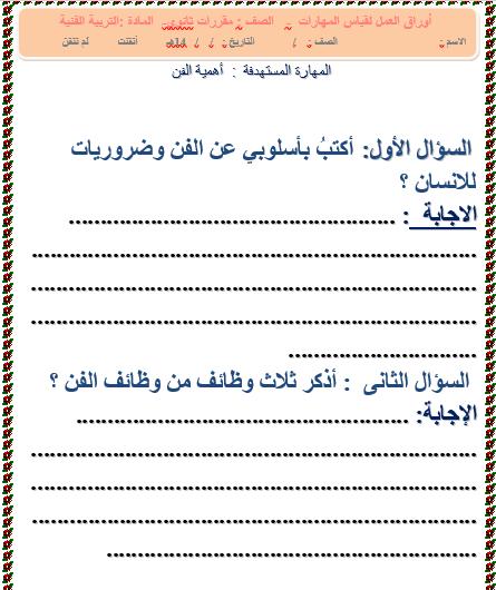 اوراق عمل مادة التربية الفنية نظام مقررات الفصل الدراسي الثاني