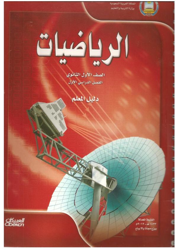 كتاب الرياضيات للصف الثالث ثانوي الفصل الدراسي الاول محلول