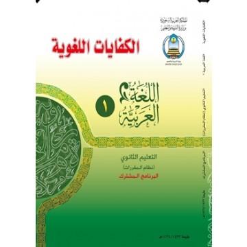 حل كتاب اللغة العربية 5 نظام المقررات