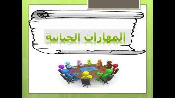 كتاب المعلم مادة المهارات الحياتية والتربية الاسرية للصف ثانوي نظام مقررات الفصل الدراسي الثاني