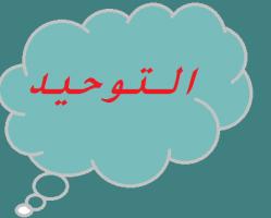 تحضير درس تحضير درس فضل آل البيت والصحابة مادة توحيد 1 مقررات الفصل الدراسي الثاني