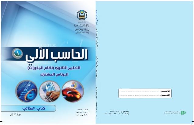 كتاب الحاسب للصف الاول متوسط الفصل الدراسي الاول