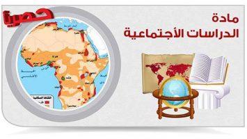 أسئلة درس الملامح الطبيعية لشبه جزيرة العرب