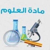 تحضير درس الطريقة العلمية بالطريقة الخماسية مادة العلوم الصف الثالث الابتدائي فصل دراسي ثاني