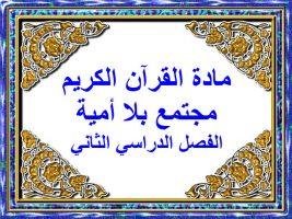 تحضير سورة البينة مادة القرآن الكريم مجتمع بلا أمية فصل دراسي ثاني