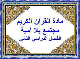 تحضير سورة الفجر مادة القرآن الكريم مجتمع بلا أمية فصل دراسي ثاني
