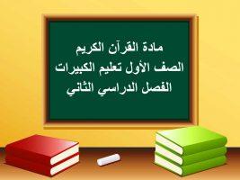 تحاضير سورة الضحى مادة القرآن الكريم أول كبيرات فصل دراسي ثاني