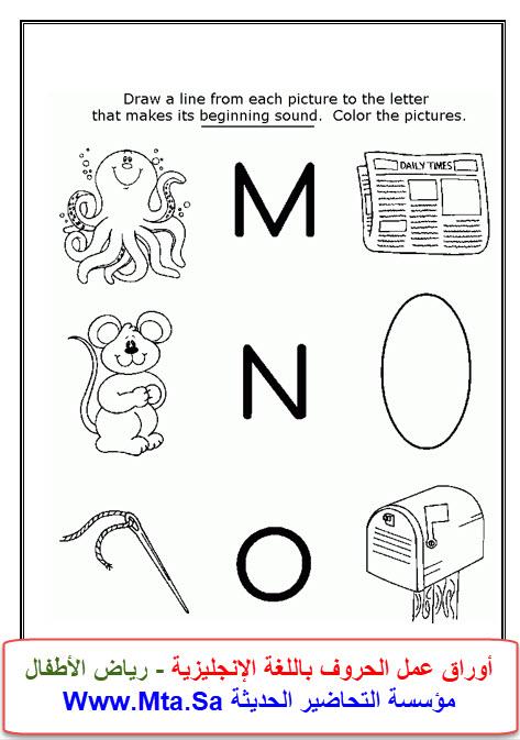 أوراق عمل الحروف باللغة الإنجليزية - رياض الأطفال