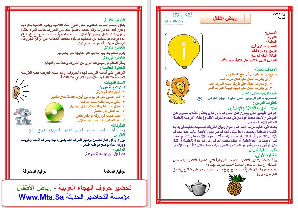 تحضير حروف الهجاء العربية - رياض الأطفال