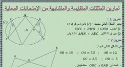 اوراق عمل مادة الرياضيات ثالث متوسط الفصل الدراسى الثانى 1440 درس المسافة بين نقطتين - المثلثات المتشابهة