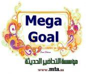ورقة عمل مادة Mega goal 6 مقررات الفصل الدراسي الثاني 1440 وحدة Beauty Is Only Skin Deep