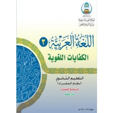 مهارات لمادة الكفايات اللغوية 3 مقررات 1440 هـ