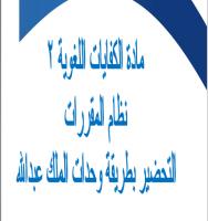 تحضير مادة الكفايات اللغوية 2 مقررات 1440 هـ
