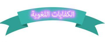 تحضير الوزارة لمادة الكفايات اللغوية 2 مقررات 1440 هـ